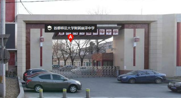 首都师范大学附属丽泽中学(初中部)