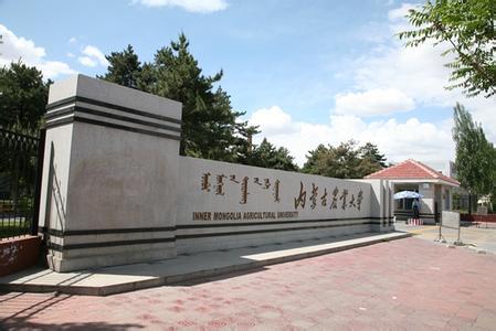 内蒙古农业大学东区