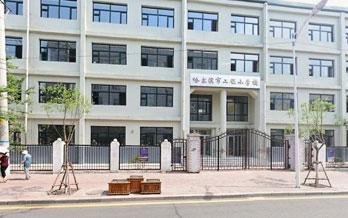 哈尔滨市工程小学校