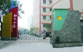 重庆市沙坪坝区南开小学校
