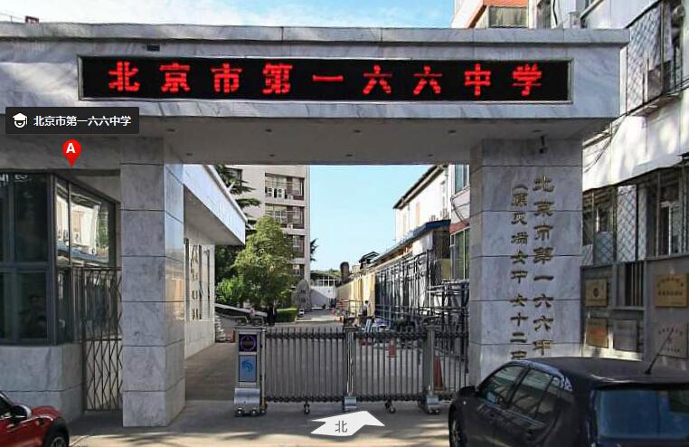 北京市第166中学