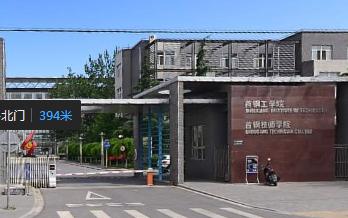 首钢技师学院(北门)