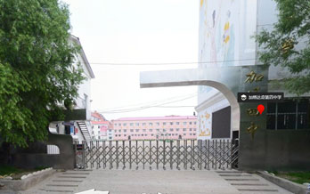 加格达奇第四中学