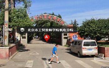 北京市工贸技师学院(机电分院)