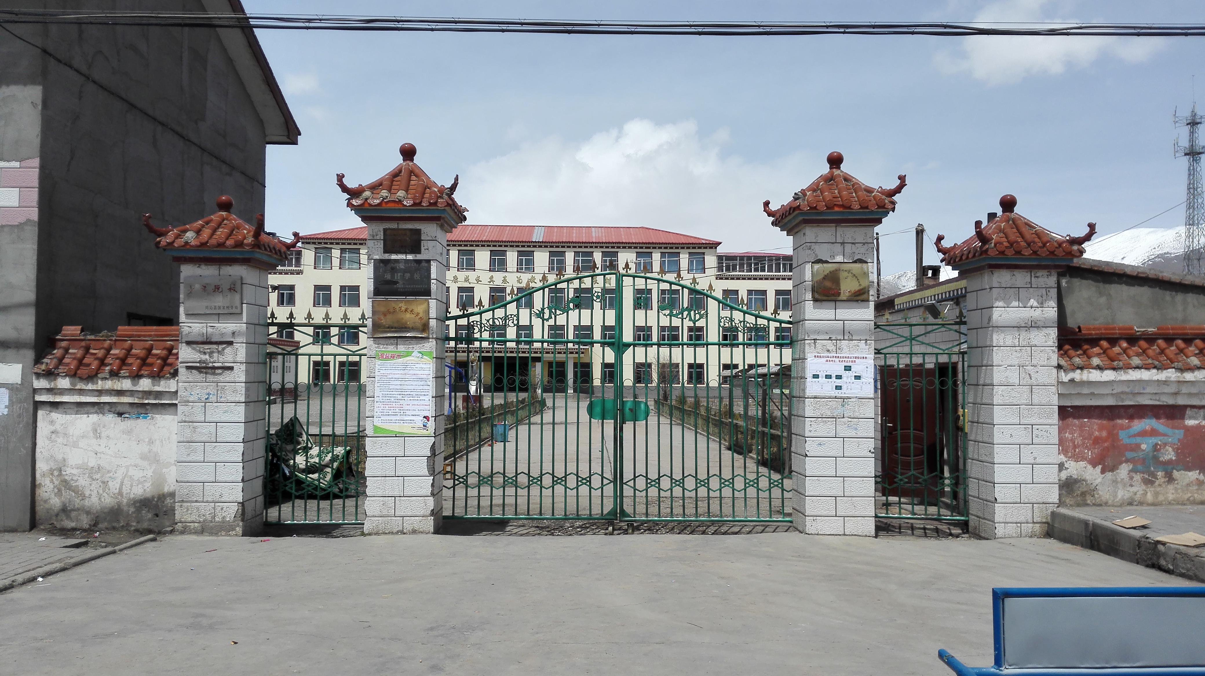 玛沁县第一民族小学