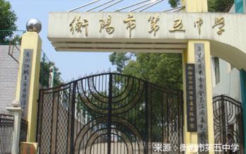 衡阳市第五中学