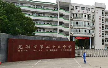 芜湖市第二十九中学