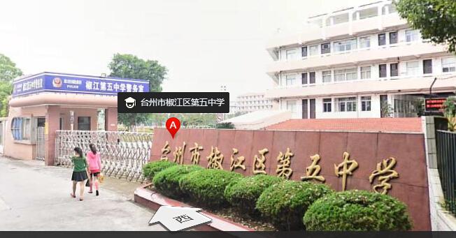 椒江第五中学