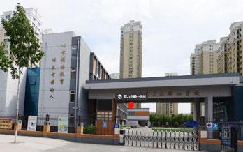 哈尔滨市群力兆麟小学校