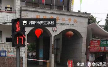 邵阳市资江学校
