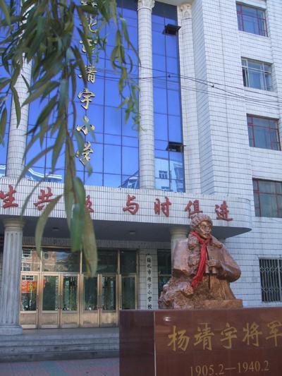 绥化市北林区靖宇小学