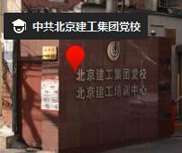 北京建工培训中心