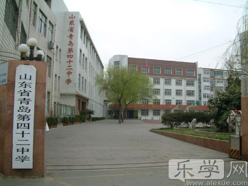 青岛第42中学