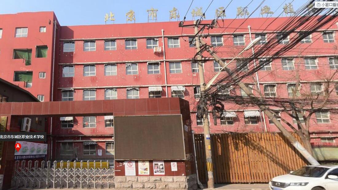 北京市东城区职业技术学校