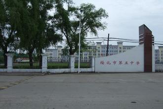 绥化市第五中学
