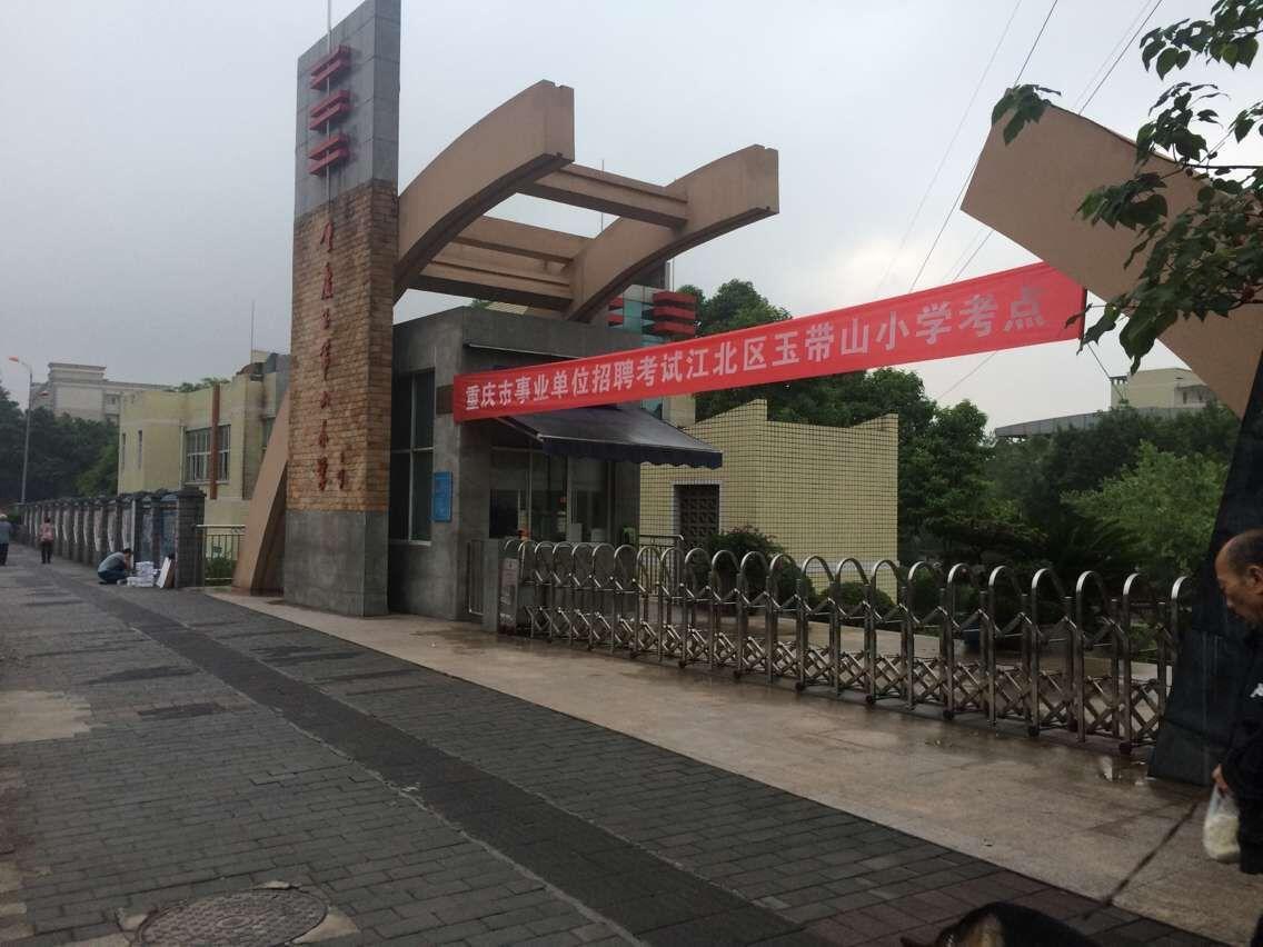 重庆市江北区玉带山小学