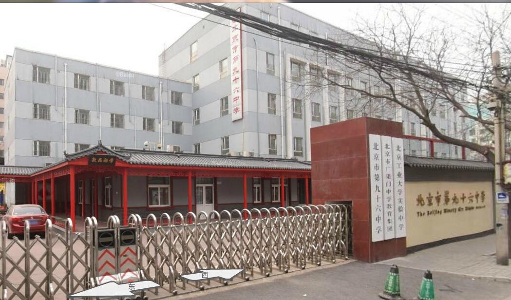 北京市第九十六中学