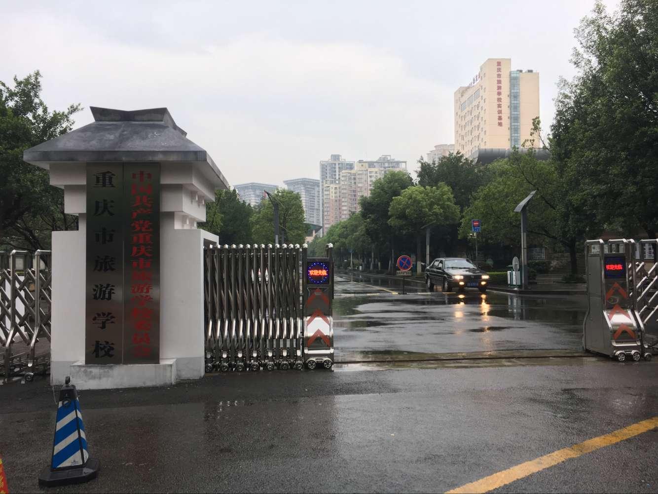 重庆市旅游学校