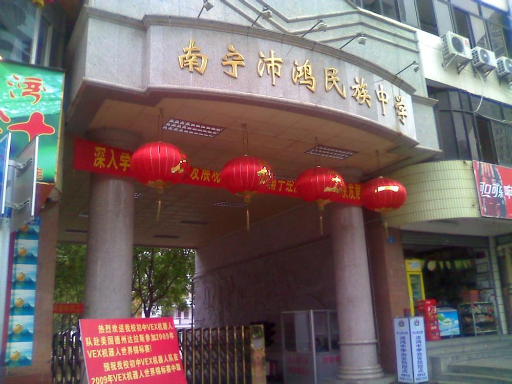南宁市沛鸿民族中学