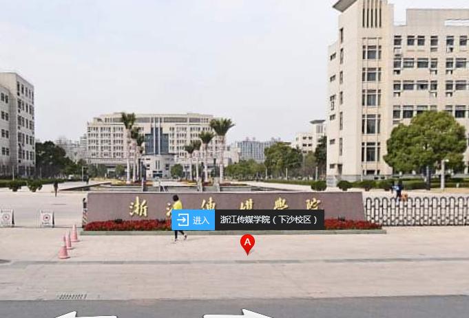 浙江传媒学院下沙校区
