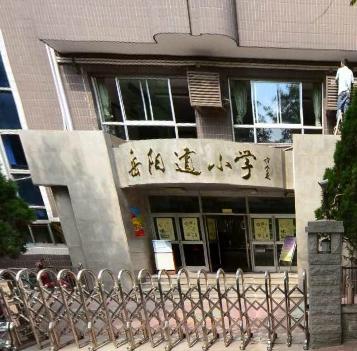 岳阳道小学