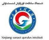 新疆工程学院北京路校区