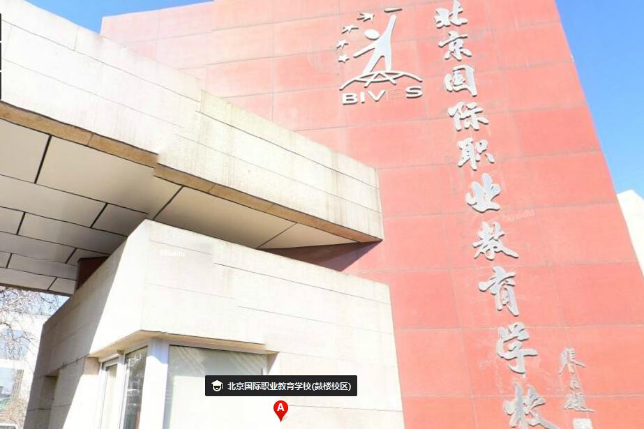 北京国际职业教育学校(鼓楼校区)