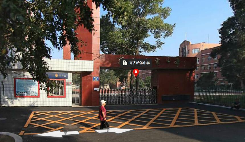 齐齐哈尔中学