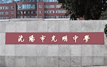 沈阳市光明中学