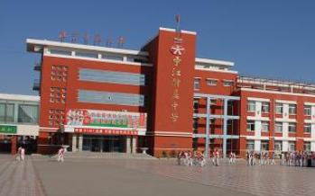 宁江区实验高级中学
