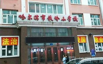 哈尔滨铁岭小学