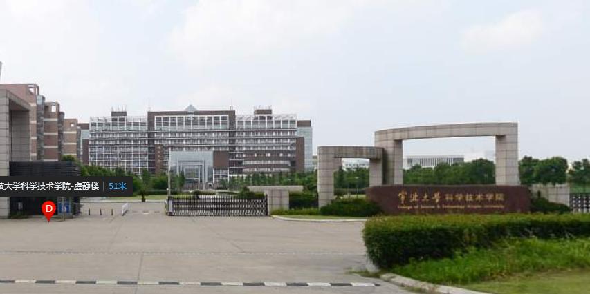 宁波大学科学技术学院