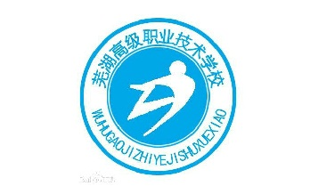 芜湖高级职业技术学校(城南校区)