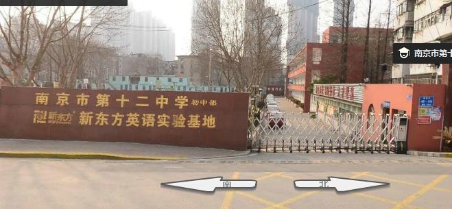 南京市第十二中初中部