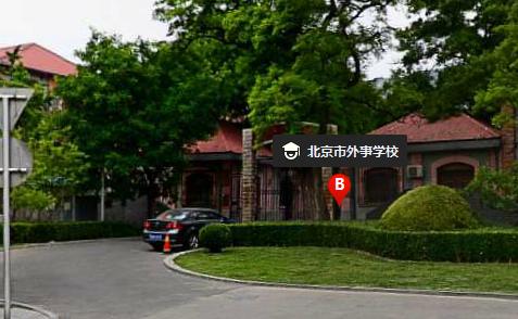 北京市外事学校(南址)