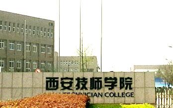西安技师学院
