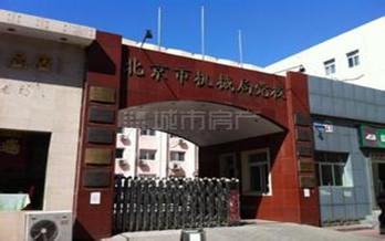 北京市机械局党校
