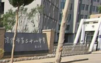 沈阳市第28中学