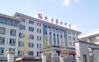 绥化市第七中学