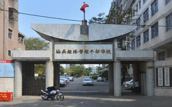汕头经济管理干部学校