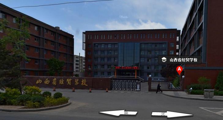 山西省经贸学校