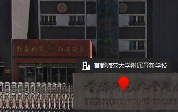 首都师范大学附属育新学校(新康园校区)