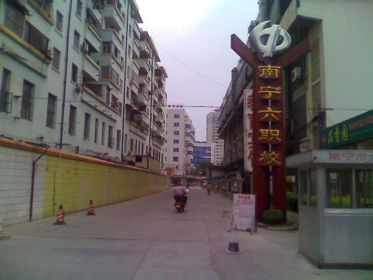 南宁市第六职业技术学校