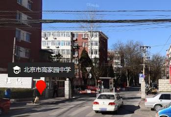 北京市高家园中学