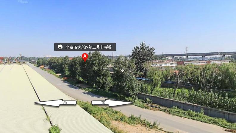 北京市大兴区第二职业学校