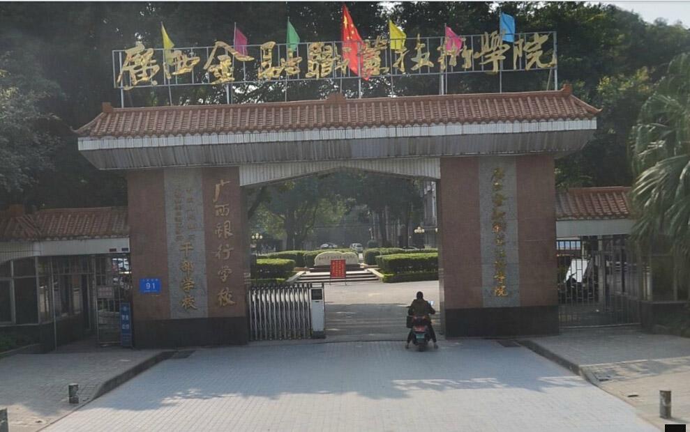 广西银行学校