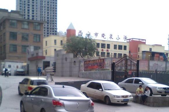 西宁晓泉小学