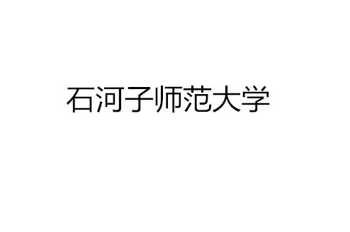 石河子师范大学