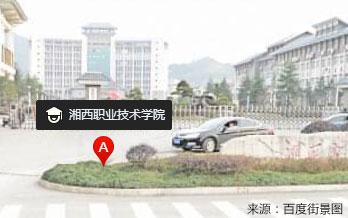 湘西民族职业技术学院