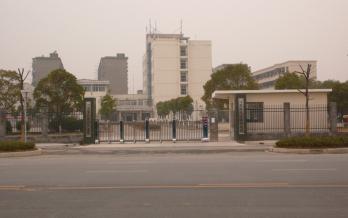 江西省化学工业技工学院